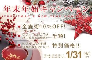 年末年始キャンペーン Christmas & NEW YEAR Campaign