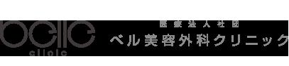 美容整形の【ベル美容外科クリニック】(東京・渋谷)