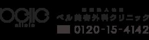 医療法人社団ベル美容外科クリニック TEL:0120-154-142