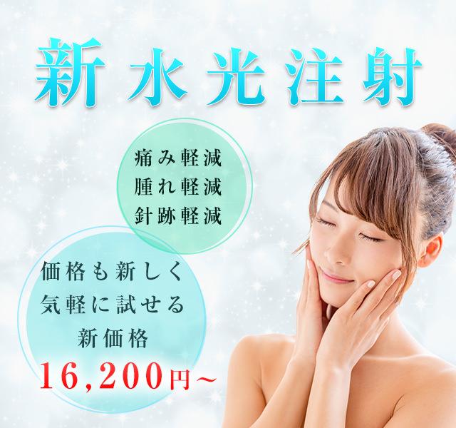 新水光注射 価格も新しく 気軽に試せる 新価格 16,200円〜