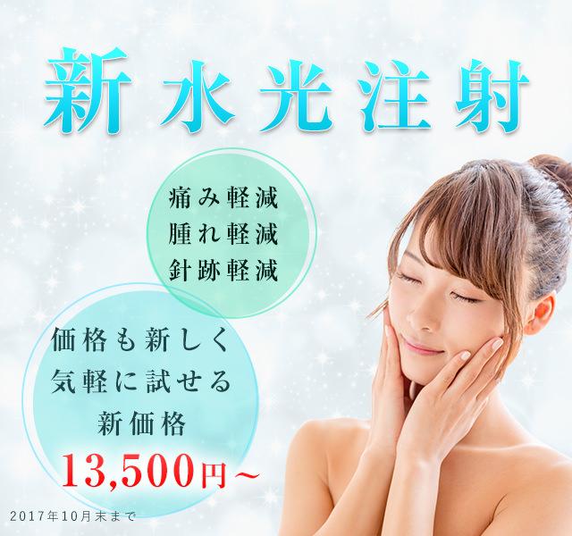 新水光注射 価格も新しく 気軽に試せる 新価格 13,500円〜