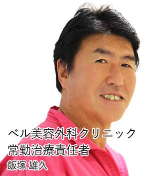 ベル美容外科クリニック常勤治療責任者 飯塚 雄久