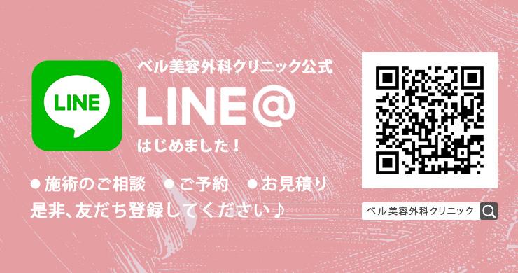 ベル美容外科クリニック公式LINE@始めました!