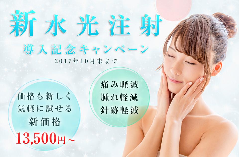 業界最安値!?水光注射¥13,500!新水光注射キャンペーン