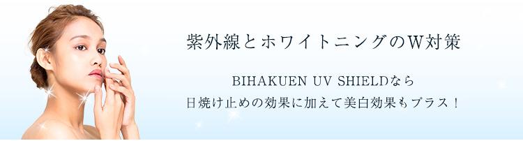 BIHAKUEN UV SHIELD(UVシールド)